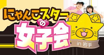 にゃんこスターの女子会TV
